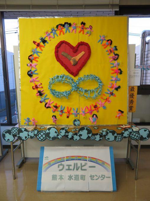 7.ウェルビー熊本水道町センター