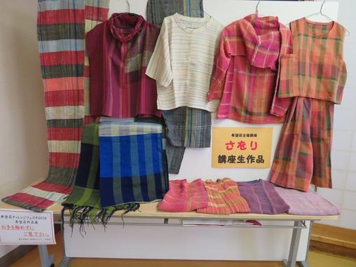 さをり講座 - 熊本市障がい者福祉センター希望荘 学習講座