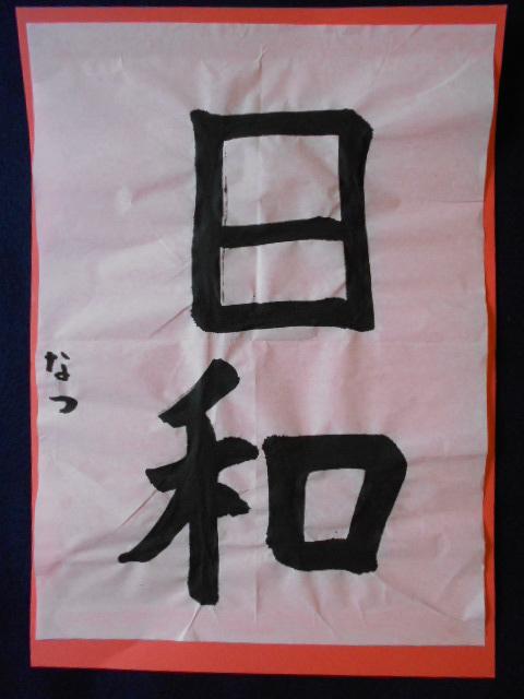 D-12 Natsu