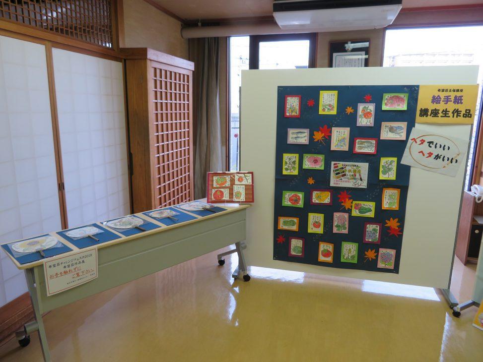 絵手紙講座 - 熊本市障がい者福祉センター希望荘 学習講座