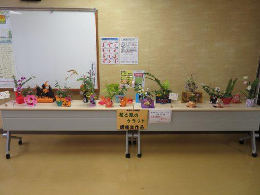 花と紙のクラフト講座 - 熊本市障がい者福祉センター希望荘 学習講座