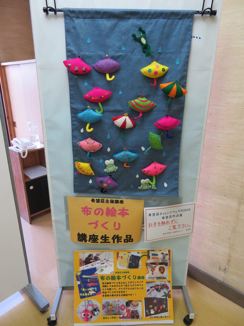 布の絵本講座 - 熊本市障がい者福祉センター希望荘 学習講座