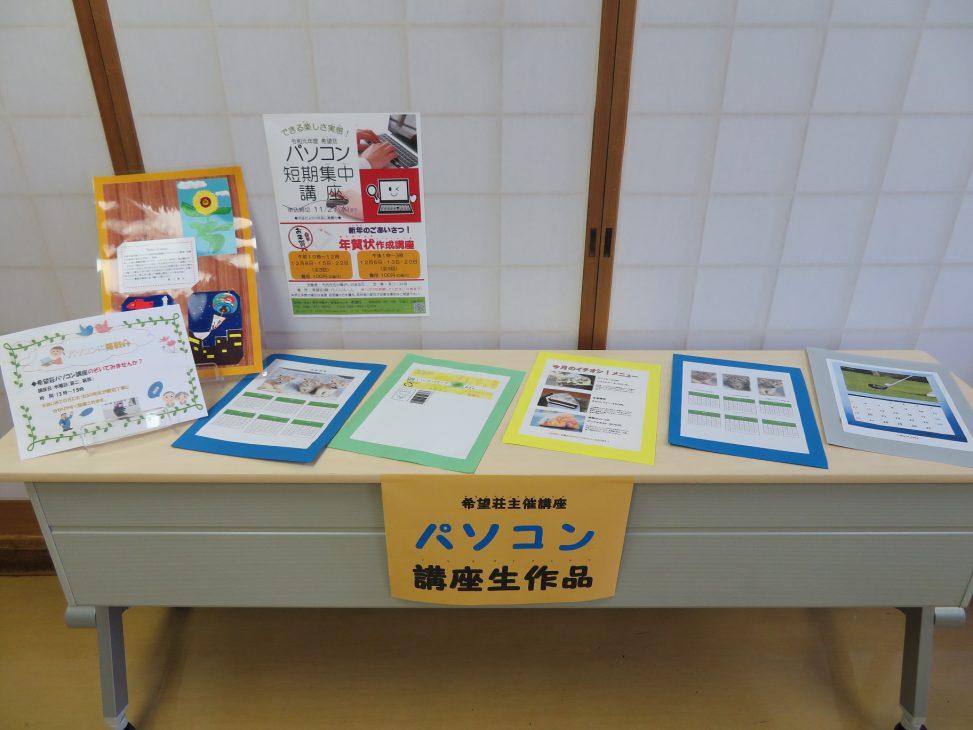パソコン講座 - 熊本市障がい者福祉センター希望荘 学習講座