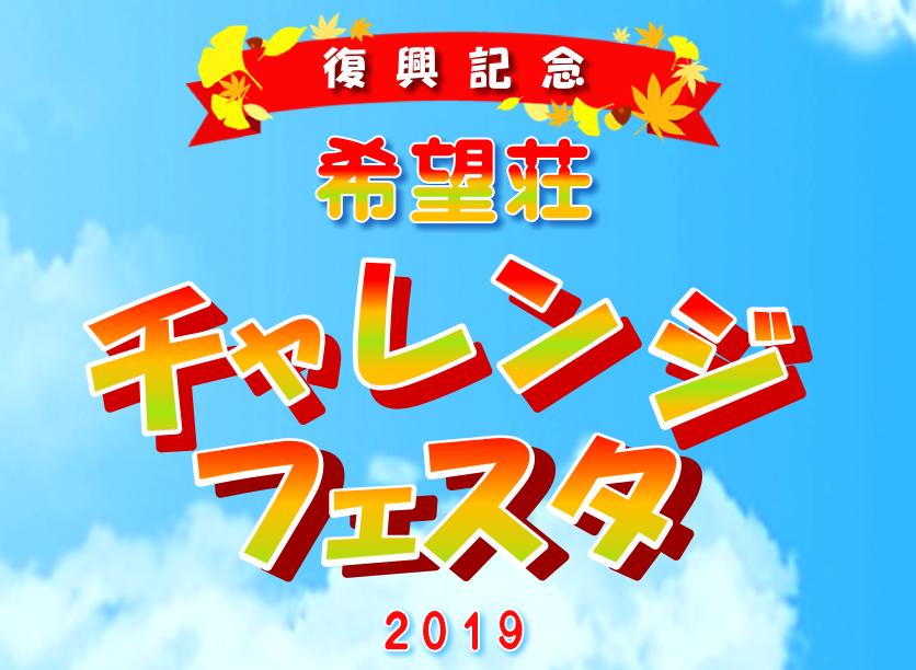 希望荘チャレンジフェスタ2019作品展